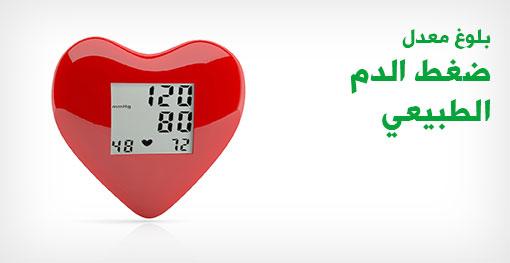 بلوغ معدل ضغط الدم الطبيعي