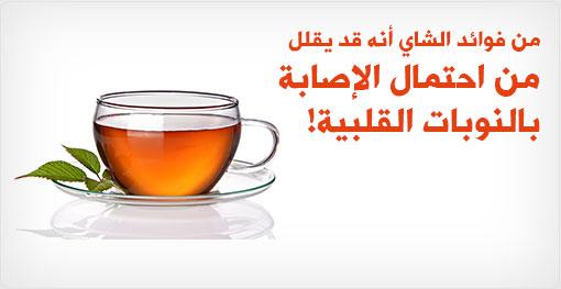 من فوائد الشاي أنه قد يقلل من احتمال الإصابة بالنوبات القلبية
