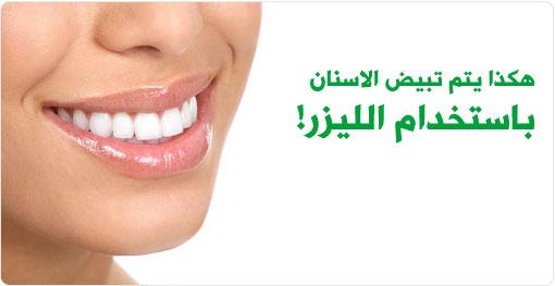 هكذا يتم تبيض الاسنان باستخدام الليزر