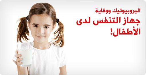 البروبيوتيك ووقاية جهاز التنفس لدى الأطفال