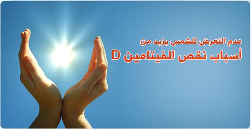 عدم التعرض للشمس يزيد من أسباب نقص الفيتامين D
