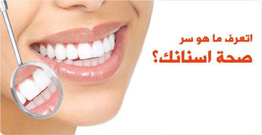 تنظيف الاسنان .. سر الابتسامة الجميلة
