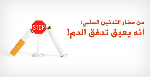 من مضار التدخين السلبي: أنه يعيق تدفق الدم