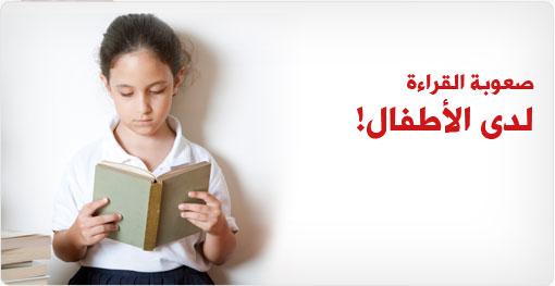 صعوبة القراءة لدى الأطفال