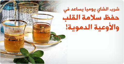 من فوائد شرب الشاي يوميا أنه يساعد في حفظ سلامة القلب والأوعية الدموية