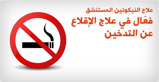 علاج النيكوتين المستنشق - فعّال في علاج الإقلاع عن التدخين
