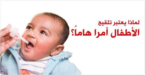 لماذا يعتبر تطعيم الأطفال أمراً هاماً؟