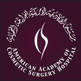 مستشفى الاكادمية الامريكية للجراحة التجميلية