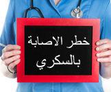 اختبار خطر الاصابة بمرض السكري من النمط 2