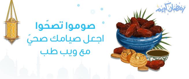 رمضان 2017 أكثر صحة