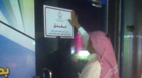 إغلاق عيادات ومستوصفات في الرياض