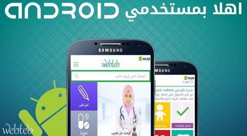 إطلاق تطبيق ويب طب Webteb على نظام أندرويد