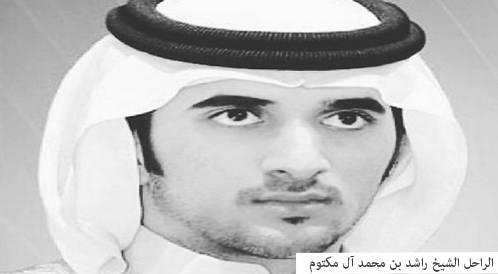 وفاة الشيخ راشد بن محمد بن راشد آل مكتوم اثر نوبة قلبية