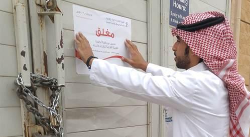 اغلاق مستودع في الرياض بسبب مخالفته لشروط التخزين