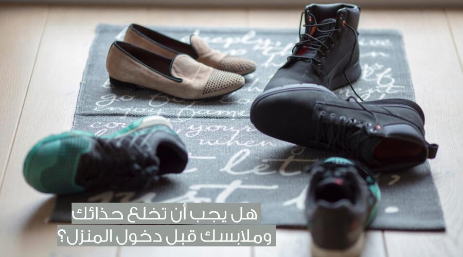 ملابسك وحذائك