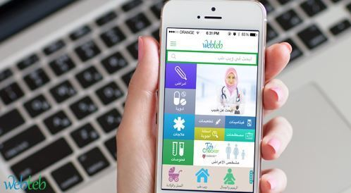 جديد: تحميل تطبيق ويب طب مجاناً على جهاز الـ iPhone