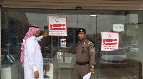[السعودية] إغلاق مراكز فحص النظر في جازان