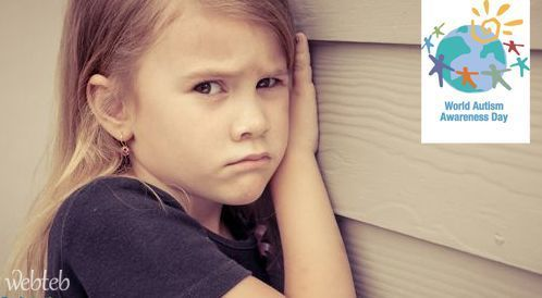التوحد عند الاطفال: في اليوم العالمي للتوحد
