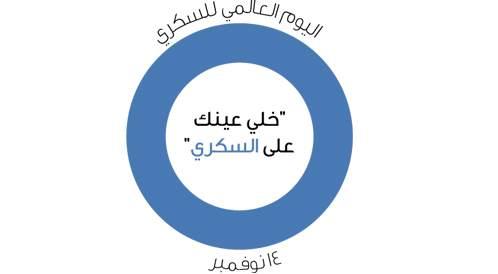نسبة الاصابة بمرض السكري في الوطن العربي