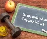 كيف تنقص وزنك دون ان تتبع حمية غذائية؟