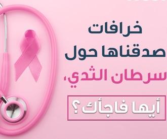 خرافات صدقناها حول سرطان الثدي