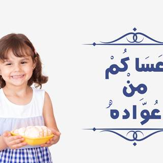 الاطفال والعيد