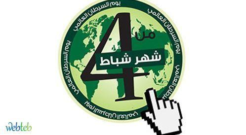 اليوم العالمي للسرطان: نسبة الإصابة منخفضة عربيا، وحظوظ الشفاء ايضاً