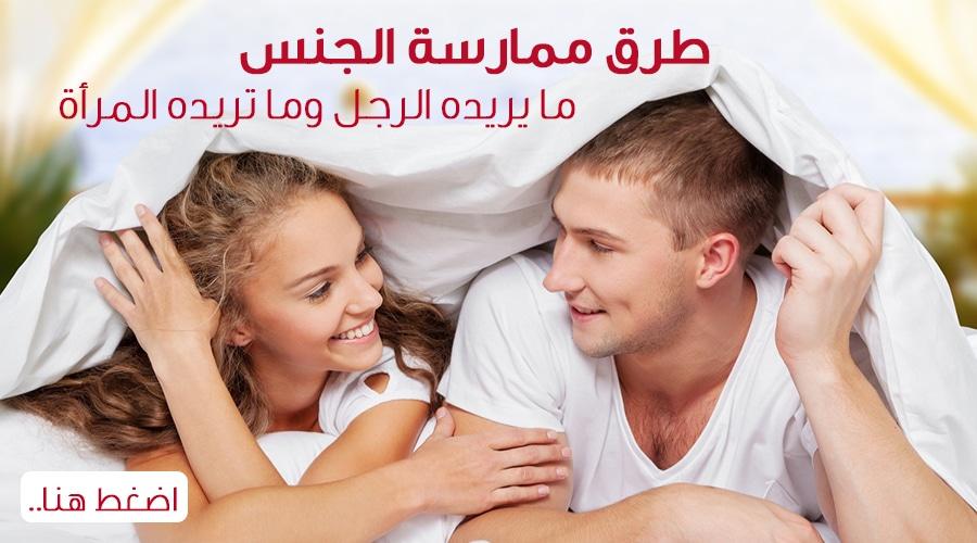 7c369c951 طرق ممارسة الجنس: للرجال والنساء - ويب طب