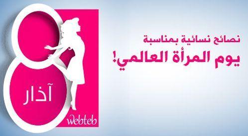 باقة من النصائح الوقائية بمناسبة يوم المرأة العالمي