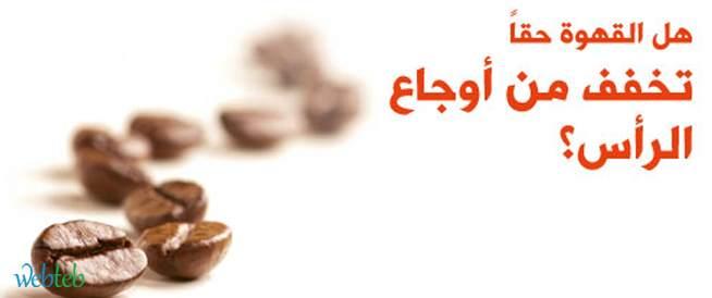 هل القهوة تخفف من الصداع؟