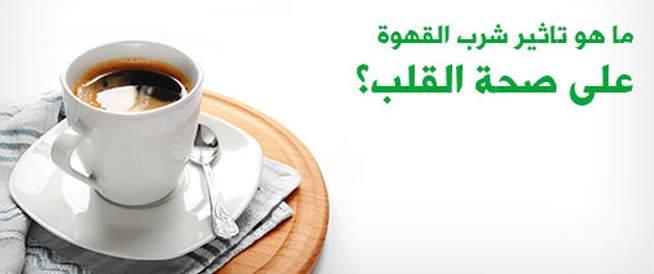شرب القهوة لا يزيد من مخاطر الاصابة بأمراض القلب