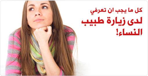 كل ما يجب ان تعرفيه عند زيارة طبيب النساء