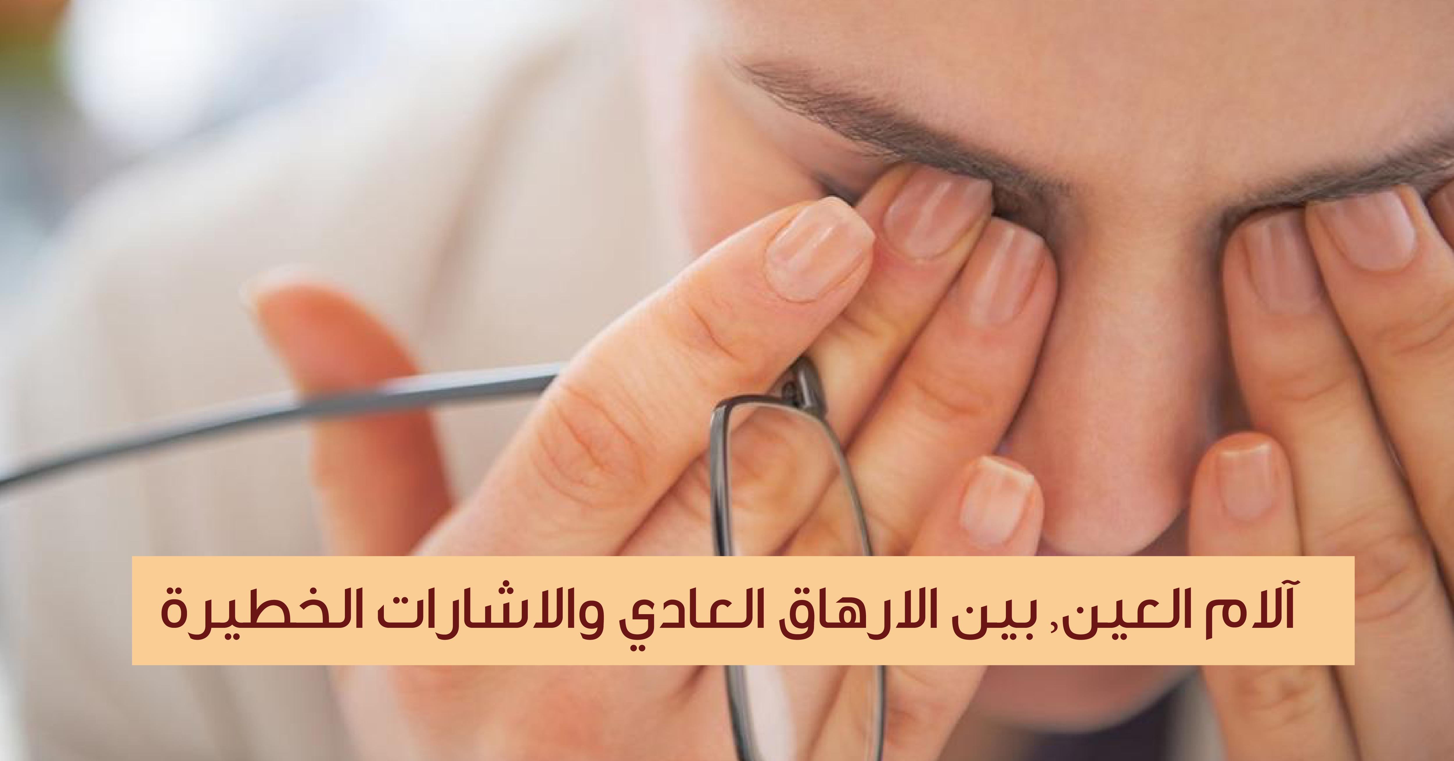 مكتبة هزم سماكة علاج الم العين من الداخل Virelaine Org