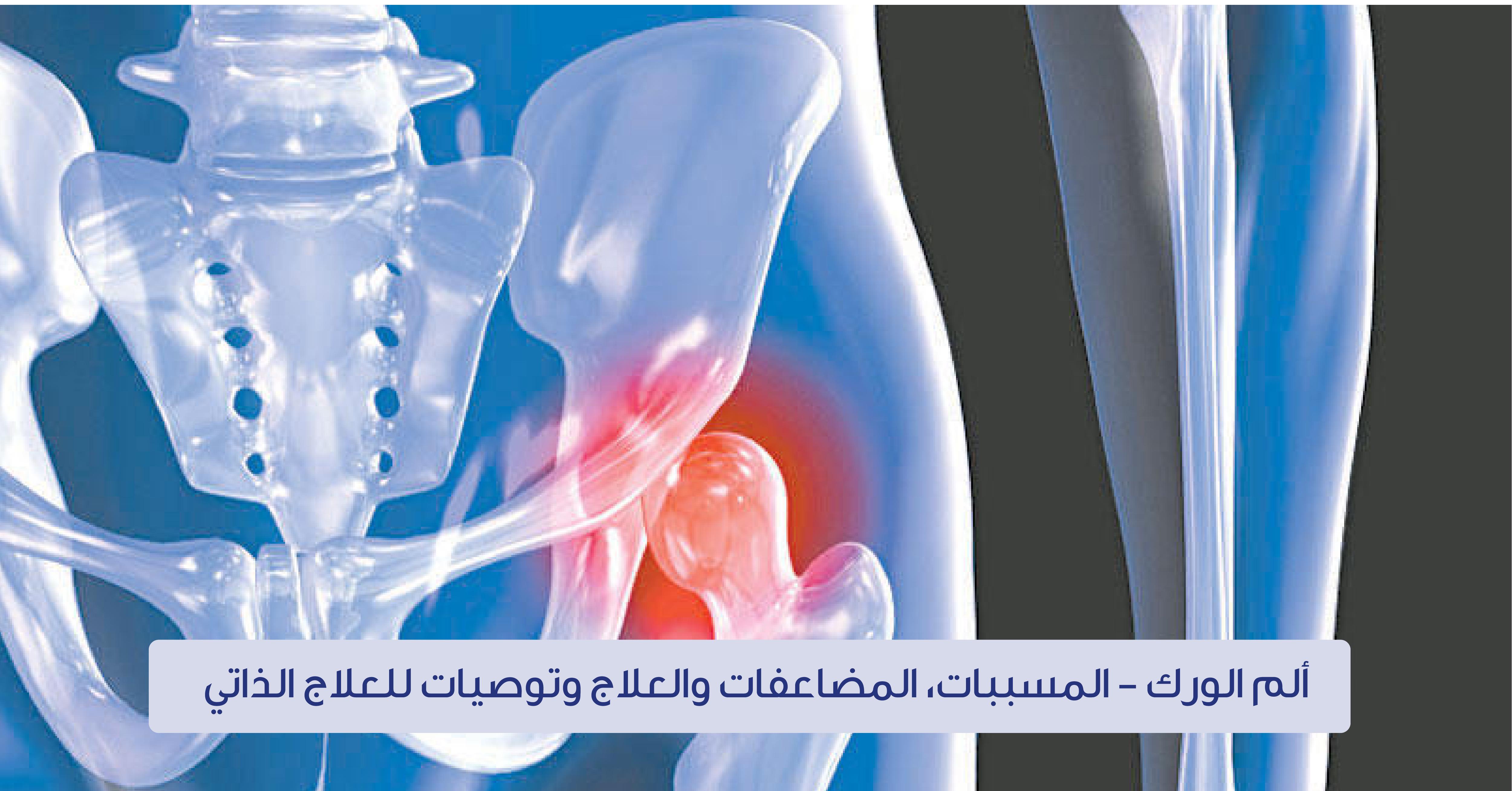 ألم الورك أسباب وعلاجات ذاتية ويب طب