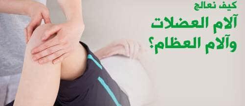 ما هو علاج آلام العضلات وآلام العظام؟