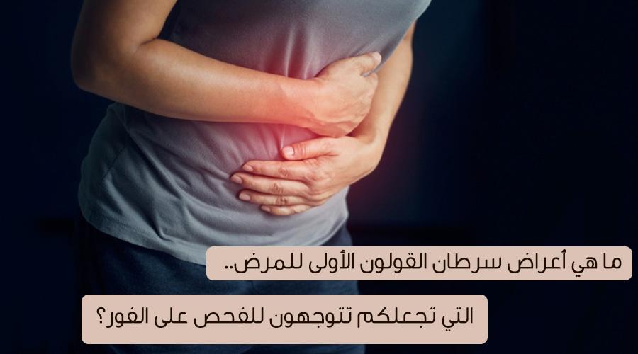 أعراض سرطان القولون كيف تكتشفها ويب طب