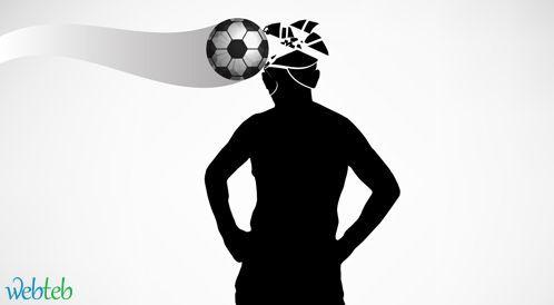 الارتجاج الدماغي خلال لعبة كرة القدم