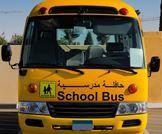 حافلة المدرسة جاهزة! وانتم؟