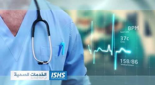 الخدمات الصحية لداعش ISHS: ما بين اللامنطق والإنسانية