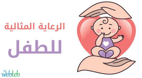 الرعاية المثالية للطفل