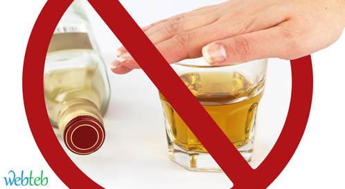 نَصائح حَولَ تَخفِيض شرب الكحول