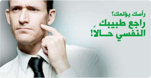 اسباب وجع الراس.. بين الطب وعلم النفس