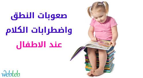 صعوبات النطق والكلام عند الاطفال