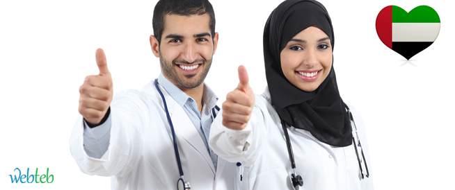 ارشادات تغذوية صحية لتعزيز صحة المجتمع الاماراتي
