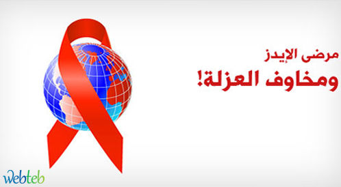 مرضى الإيدز ومخاوف العزلة