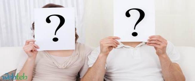 أسئلة وأجوبة حول الصحة الجنسية وموانع الحمل التداركية
