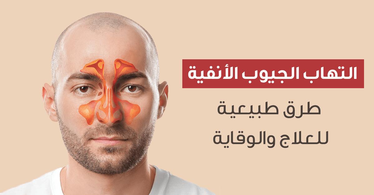 التهاب الجيوب الأنفية طرق طبيعية للعلاج والوقاية ويب طب