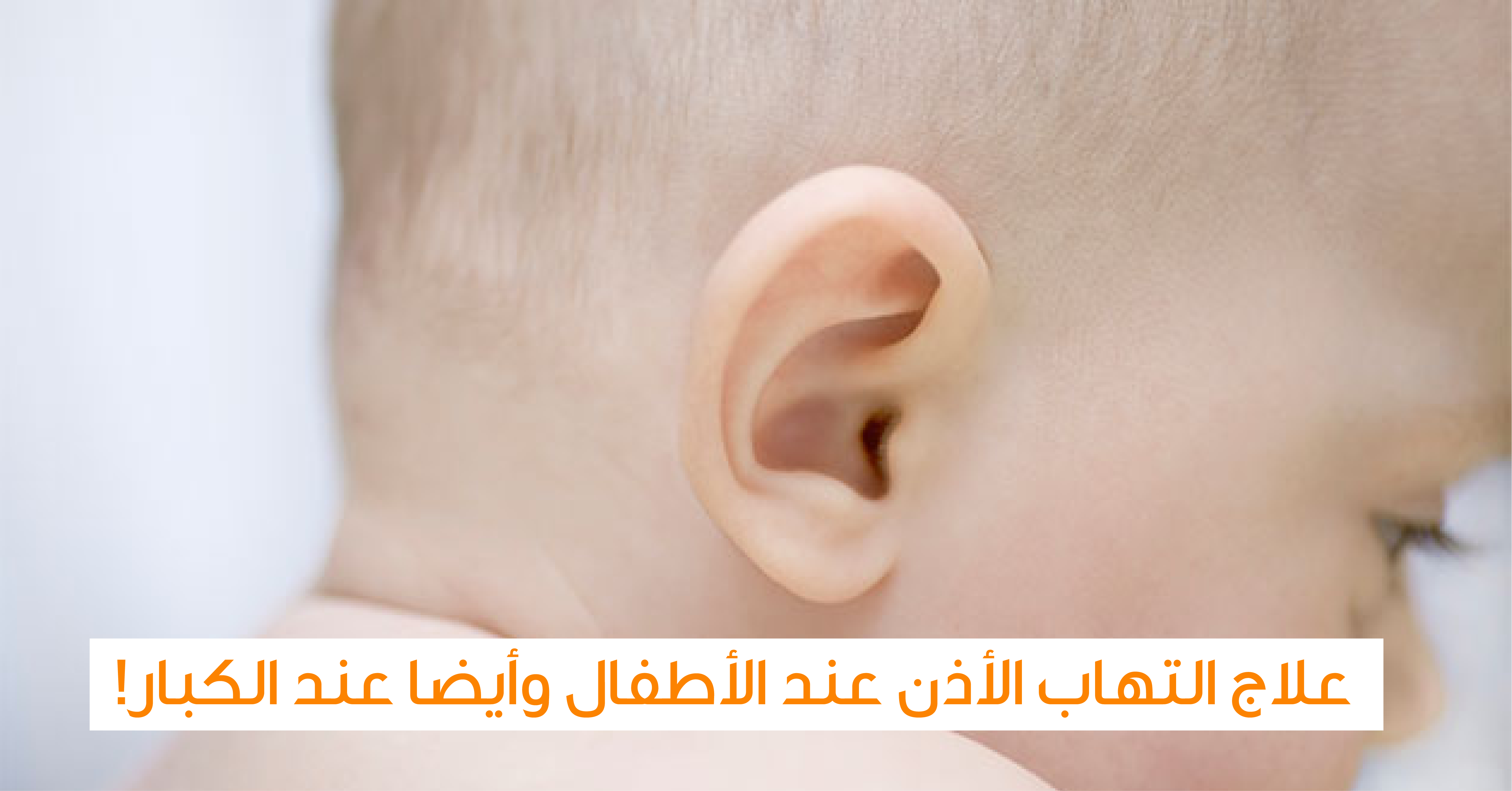 علاج التهاب الأذن عند الأطفال ويب طب