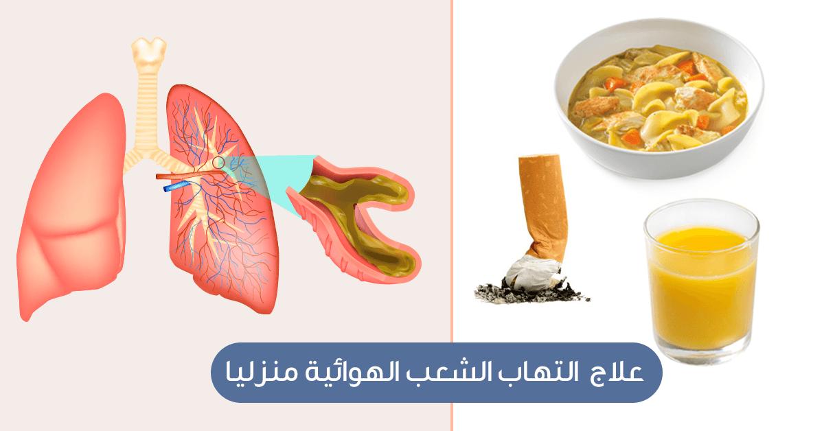 تعرف على علاج التهاب الشعب الهوائية منزليا ويب طب