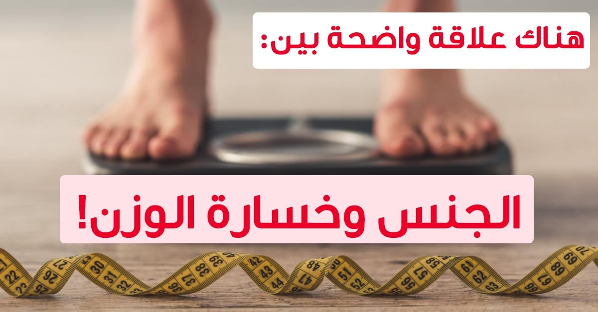 be206ee19 فوائد الجماع في خسارة الوزن - ويب طب
